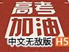 高考加油中文无敌版