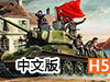 苏维埃战记II中文版