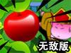 乱游记之苹果大战无敌版