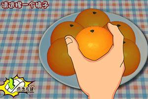 捏橘子(脸盆网捏橘子)