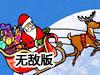 圣诞老人高空降落无敌版