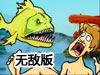 恐怖食人鱼5无敌版