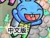 火箭宠物大冒险中文版