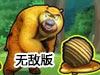 熊二吃吃吃无敌版