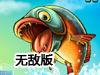 贪食鱼2无敌版(完美版)