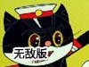 黑猫警长反恐无敌版