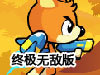 虎胆熊威3终极无敌版(超级熊大冒险3终极无敌版)