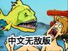 恐怖食人鱼5中文