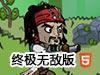 海盗寻宝探险终极无敌版