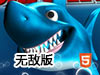 跳跃的鲨鱼无敌版