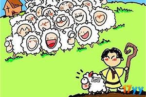 牧羊人大冒险无敌版