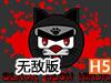黑色忍者猫无敌版