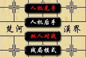 简单中国象棋