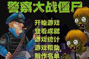 警察大战僵尸中文无敌版