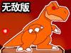 恐龙大战外星人无敌版(恐龙保护家园无敌版)