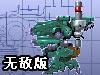 疯狂机械人2无敌版