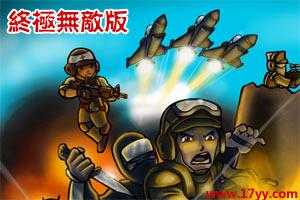 战火英雄终极无敌版(中文版)