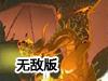 火焰飞龙2无敌版