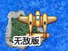 空战太平洋2无敌版