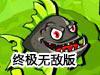 深海鱼类战役2终极无敌版