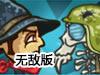 范海辛大战骷髅怪无敌版