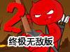 地狱弓箭手2终极无敌版