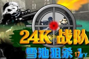 24K战队之雪池狙杀无敌版