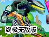 糖果终结者2终极无敌版