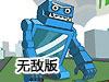 邪恶大机器人无