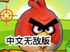 狩猎愤怒的小鸟中文无敌版