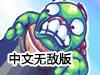 乌龟飞行记中文无敌版(飞吧乌龟中文无敌版)