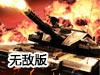 超级坦克对战无敌版