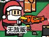 圣诞防御无敌版