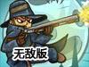 范海辛战骷髅2无敌版