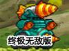 超级坦克消灭僵尸终极无敌版