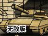 进击的坦克无敌版
