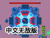 异星球生存挑战2中文无敌版(地球保卫战2中文无敌版)