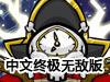 海盗史诗之战中文终极无敌版(最强海盗之战1.4中文终极无敌版)