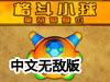 格斗小球之王2:皇帝的复仇中文无敌版