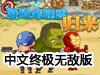 复仇者联盟归来中文终极无敌版