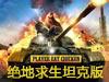 绝地求生坦克版2中文版