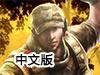 飞虎队特殊行动中文版