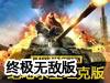 绝地求生坦克版2中文终极无敌版