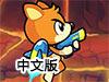 虎胆熊威2中文版(熊超级行动冒险2中文版)