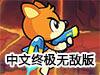 虎胆熊威2中文终极无敌版(熊超级行动冒险2中文终极无敌版)