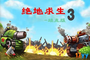 绝地求生坦克版3中文终极无敌版