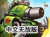 绝地求生坦克版3中文无敌版