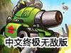�^地求生坦克版3中文�K�O�o�嘲�