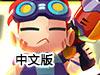 机器小子2中文版