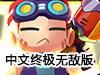 机器小子2中文终极无敌版